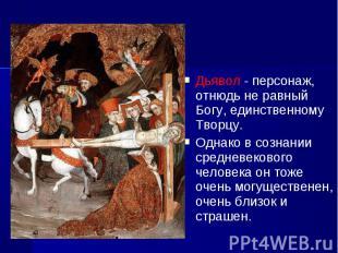 Дьявол - персонаж, отнюдь не равный Богу, единственному Творцу. Дьявол - персона