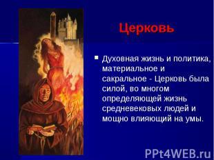 Духовная жизнь и политика, материальное и сакральное - Церковь была силой, во мн