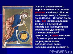 Основу средневекового миропонимания составляет религия, в ней мир обретает начал