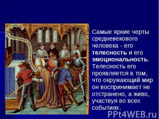 Самые яркие черты средневекового человека - его телесность и его эмоциональность