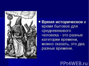 Время историческое и время бытовое для средневекового человека - это разные кате