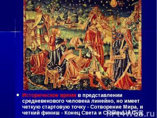 Историческое время в представлении средневекового человека линейно, но имеет чет