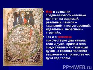 Мир в сознании средневекового человека делится на видимый, реальный, земной&nbsp