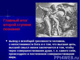 вывод овсеобщей греховности человека, онепостижимости Бога и о