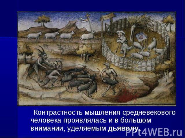 Контрастность мышления средневекового человека проявлялась и в большом внимании, уделяемым дьяволу. Контрастность мышления средневекового человека проявлялась и в большом внимании, уделяемым дьяволу.
