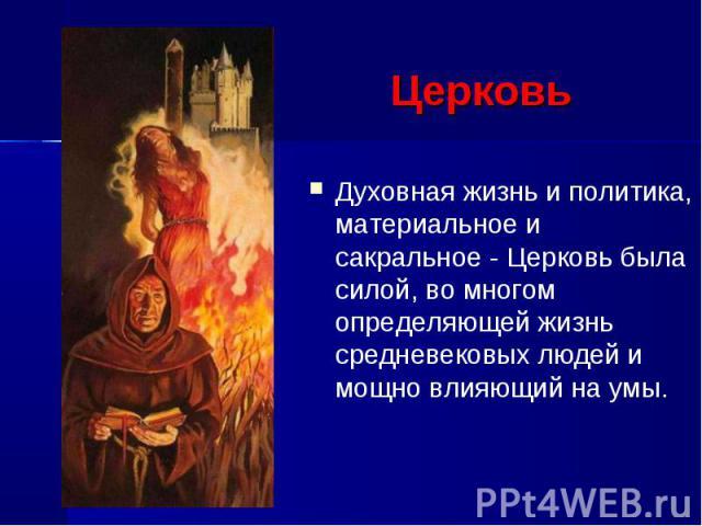 Духовная жизнь и политика, материальное и сакральное - Церковь была силой, во многом определяющей жизнь средневековых людей и мощно влияющий на умы. Духовная жизнь и политика, материальное и сакральное - Церковь была силой, во многом определяющей жи…