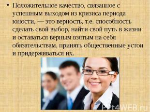 Положительное качество, связанное с успешным выходом из кризиса периода юности,