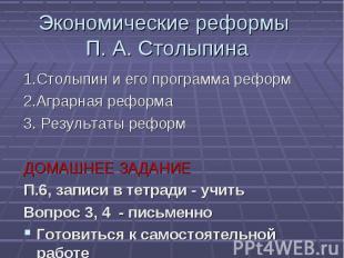 1.Столыпин и его программа реформ 1.Столыпин и его программа реформ 2.Аграрная р