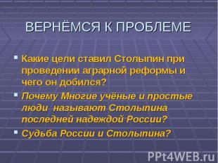 Какие цели ставил Столыпин при проведении аграрной реформы и чего он добился? По