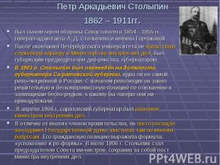 был сыном героя обороны Севастополя в 1854—1855 гг. генерал-адъютанта А. Д. Стол