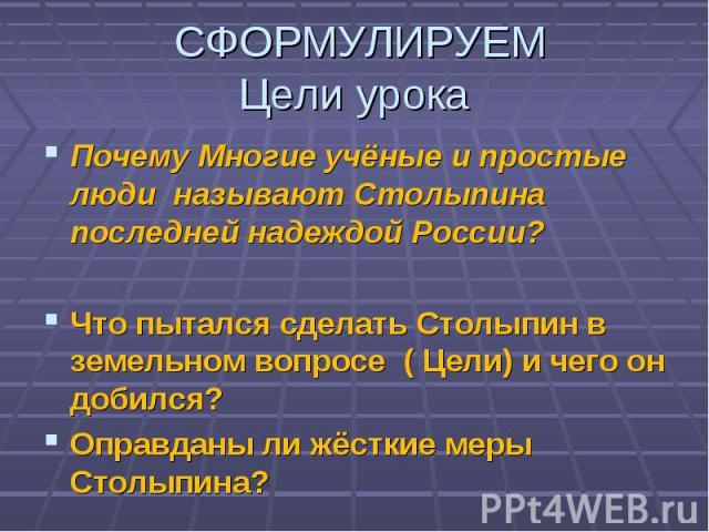 Почему Многие учёные и простые люди называют Столыпина последней надеждой России? Почему Многие учёные и простые люди называют Столыпина последней надеждой России? Что пытался сделать Столыпин в земельном вопросе ( Цели) и чего он добился? Оправданы…