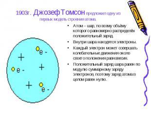 1903г. Джозеф Томсон предложил одну из первых модель строения атома.