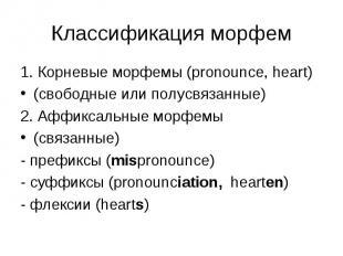 1. Корневые морфемы (pronounce, heart) 1. Корневые морфемы (pronounce, heart) (с