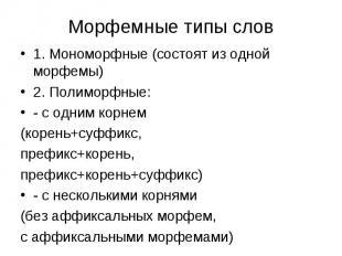 1. Мономорфные (состоят из одной морфемы) 1. Мономорфные (состоят из одной морфе