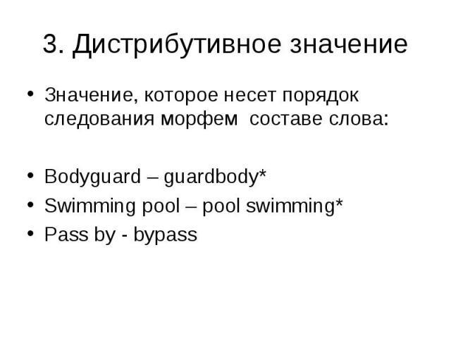 Значение, которое несет порядок следования морфем составе слова: Значение, которое несет порядок следования морфем составе слова: Bodyguard – guardbody* Swimming pool – pool swimming* Pass by - bypass