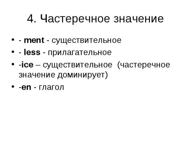 - ment - существительное - ment - существительное - less - прилагательное -ice – существительное (частеречное значение доминирует) -en - глагол