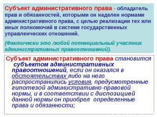 Субъект административного права становится субъектом административных правоотнош