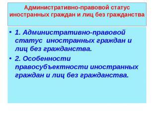 1. Административно-правовой статус иностранных граждан и лиц без гражданства. 1.
