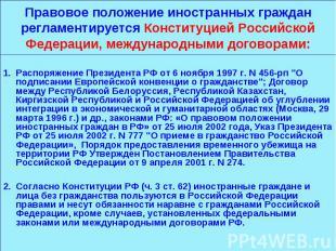 """Распоряжение Президента РФ от 6 ноября 1997 г. N 456-рп """"О подписании Европ"""