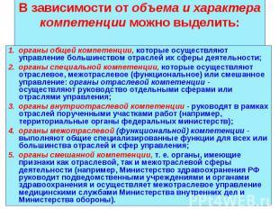 органы общей компетенции, которые осуществляют управление большинством отраслей