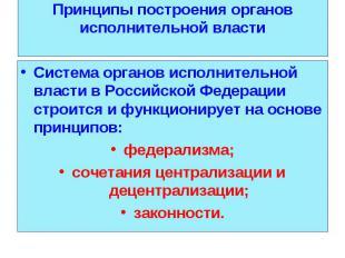 Система органов исполнительной власти в Российской Федерации строится и функцион