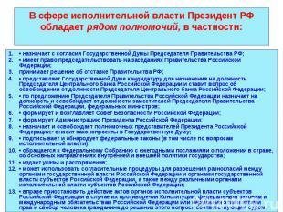 • назначает с согласия Государственной Думы Председателя Правительства РФ; • наз
