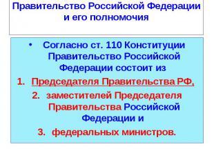 Согласно ст. 110 Конституции Правительство Российской Федерации состоит из Согла