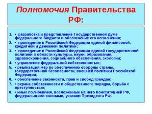 • разработка и представление Государственной Думе федерального бюджета и обеспеч