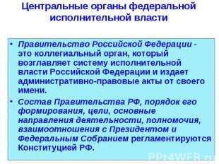 Правительство Российской Федерации - это коллегиальный орган, который возглавляе