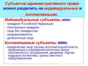 Индивидуальные субъекты это: Индивидуальные субъекты это: - граждане Российской
