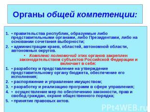 • правительства республик, образуемые либо представительными органами, либо През