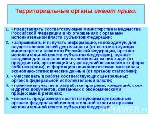 • представлять соответствующие министерства и ведомства Российской Федерации в и