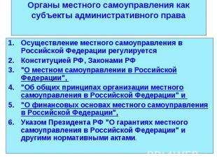 Осуществление местного самоуправления в Российской Федерации регулируется Осущес