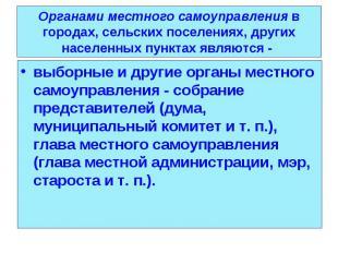выборные и другие органы местного самоуправления - собрание представителей (дума