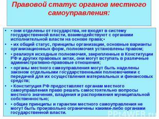 • они отделены от государства, не входят в систему государственной власти, взаим