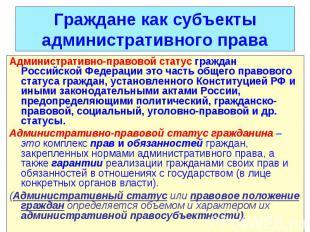 Административно-правовой статус граждан Российской Федерации это часть общего пр