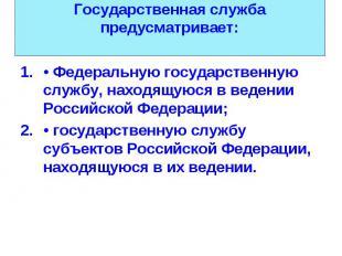 • Федеральную государственную службу, находящуюся в ведении Российской Федерации