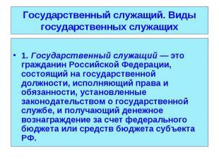 1. Государственный служащий — это гражданин Российской Федерации, состоящий на г