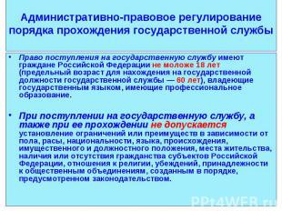 Право поступления на государственную службу имеют граждане Российской Федерации