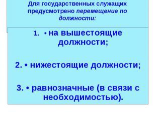• на вышестоящие должности; • на вышестоящие должности; 2. • нижестоящие должнос