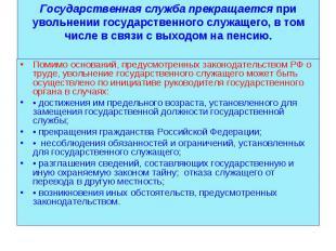 Помимо оснований, предусмотренных законодательством РФ о труде, увольнение госуд