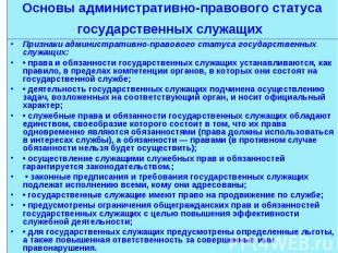 Признаки административно-правового статуса государственных служащих: Признаки ад