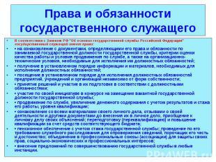 """В соответствии с Законом РФ """"Об основах государственной службы Российской Ф"""