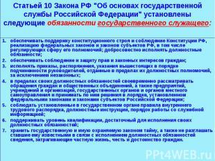 обеспечивать поддержку конституционного строя и соблюдение Конституции РФ, реали