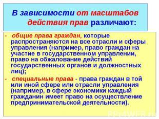- общие права граждан, которые распространяются на все отрасли и сферы управлени