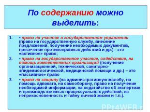 • право на участие в государственном управлении (право на государственную службу