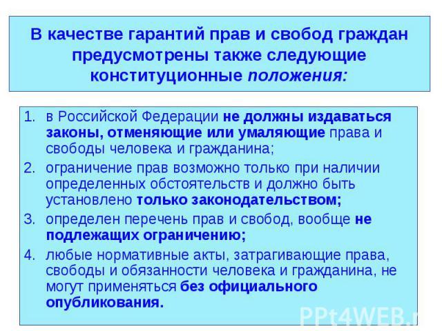 в Российской Федерации не должны издаваться законы, отменяющие или умаляющие права и свободы человека и гражданина; в Российской Федерации не должны издаваться законы, отменяющие или умаляющие права и свободы человека и гражданина; ограничение прав …