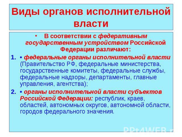 В соответствии с федеративным государственным устройством Российской Федерации различают: В соответствии с федеративным государственным устройством Российской Федерации различают: • федеральные органы исполнительной власти (Правительство РФ, федерал…