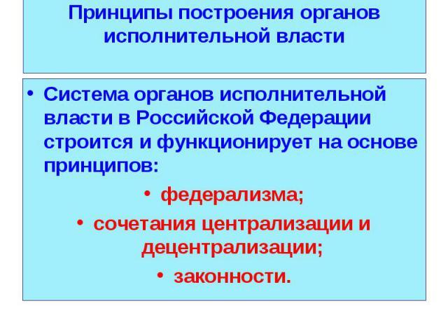 Система органов исполнительной власти в Российской Федерации строится и функционирует на основе принципов: Система органов исполнительной власти в Российской Федерации строится и функционирует на основе принципов: федерализма; сочетания централизаци…