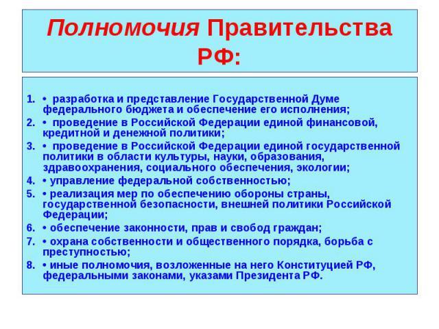 • разработка и представление Государственной Думе федерального бюджета и обеспечение его исполнения; • проведение в Российской Федерации единой финансовой, кредитной и денежной политики; • проведение в Российской Федерации единой государственной пол…